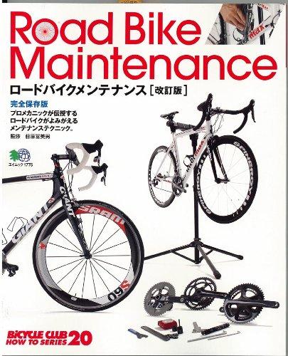 ロードバイクメンンテナンス改訂版 (エイムック 1775 BiCYCLE CLUB HOW TO SERI)