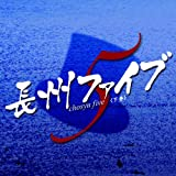ドラマCD「長州ファイブ」下巻