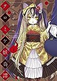 クロミケ妖奇譚 1 (裏少年サンデーコミックス)