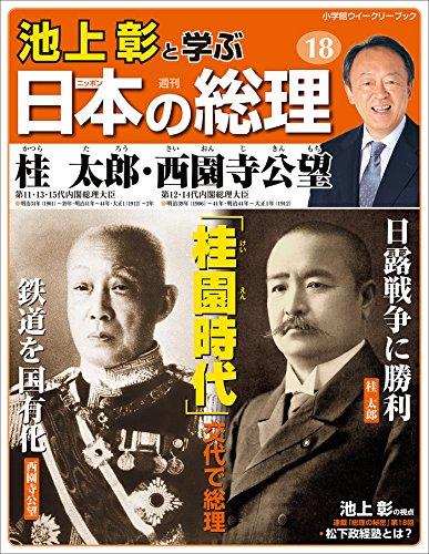 池上彰と学ぶ日本の総理 第18号 桂太郎/西園寺公望の書影