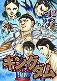 キングダム 42 (ヤングジャンプコミックス)