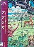 アフリカ 二本あしで立ちあがる珍獣ジェレヌクとサバンナの動物たち (熱帯探険図鑑)