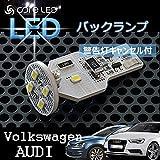 警告灯キャンセラー機能付き 【Volkswagen】【AUDI】バックランプ用LEDバルブ ゴルフ6 ゴルフ7 パサード(B7) シャラン(7N) トゥーラン(1T3) フォルクスワーゲン アウディ LEDランプ GOLF