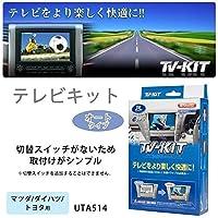 データシステム テレビキット(オートタイプ) マツダ/ダイハツ/トヨタ用 UTA514