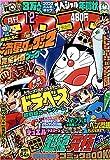 月刊 コロコロコミック 2007年 12月号 [雑誌]