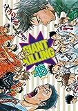 GIANT KILLING(46) (モ… 表紙・カバー