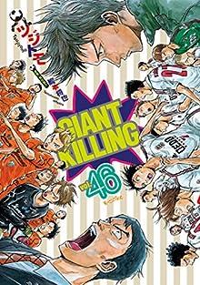 [ツジトモx綱本将也] GIANT KILLING -ジャイアントキリング- 第01-46巻
