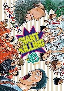 GIANT KILLING 46巻 表紙画像