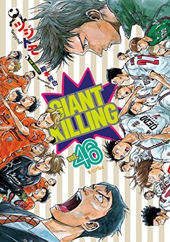 [画像:GIANT KILLING(46) (モーニングコミックス)]