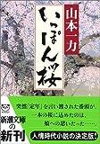 いっぽん桜 (新潮文庫)