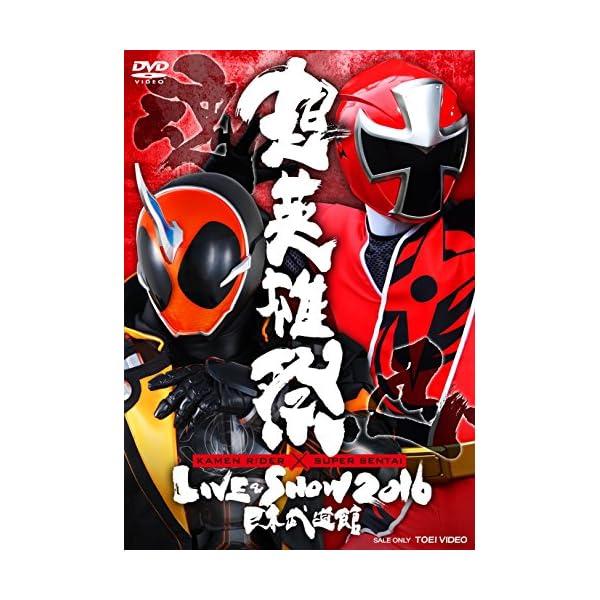超英雄祭 KAMEN RIDER × SUPER...の商品画像