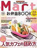 毎日のものから行楽まで オシャレな詰め方テク Mart お弁当BOOK (Mart5月号 増刊)