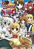 魔法少女リリカルなのはViVid(5)<魔法少女リリカルなのはViVid> (角川コミックス・エース)