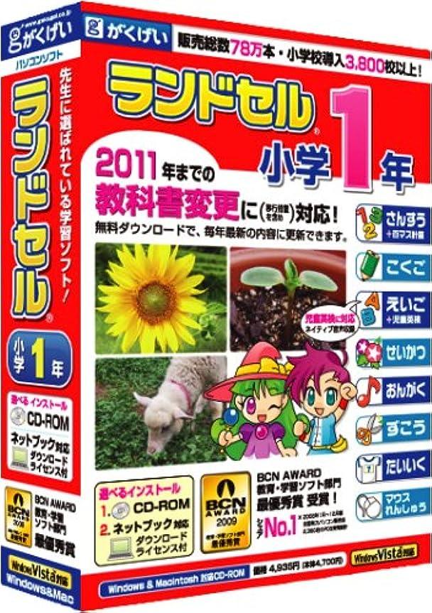 転倒フレキシブル割れ目ランドセル小学1年 2011年新教科書対応版