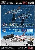 航空自衛隊F-2戦闘機 PAPER WINGディスプレイタイプ
