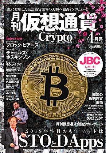 月刊仮想通貨2019年4月号