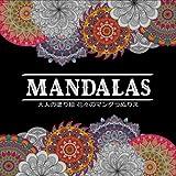 Mandalas 大人の塗り絵 (花々のマンダラぬりえ): 塗り絵 大人 ストレス解消とリラクゼーションのための。100ページ。  ぬりえページをリラックス  抗ストレス