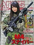 アームズマガジン17年5月号