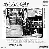 めもらんだむ (CD+7inch)