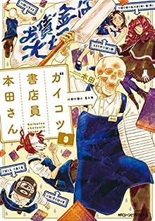 ガイコツ書店員 本田さん 第01-03巻 [Gaikotsu Shoten'in Honda San vol 01-03]