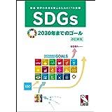 SDGs 国連 世界の未来を変えるための17の目標 改訂新版