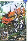 ふるさとの古寺三十三ヵ寺めぐり (ビジュアル・ブックス 9)