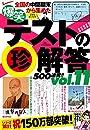 爆笑テストの珍解答500連発 !! vol.11