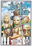 連続人形劇 プリンプリン物語 ガランカーダ編 DVDBOX 新価格版[DVD]
