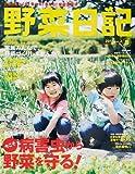 野菜日記 Vol.2 2011年 07月号 [雑誌] (エクステリア&ガーデン2011年7月号増刊)