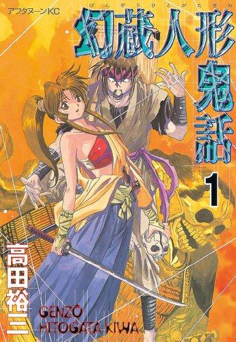 幻蔵人形鬼話(1) (アフタヌーンコミックス)