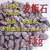 麦飯石 1kg  買ってお得な一生もの!!水質改善!!