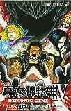 真・女神転生4 DEMONIC GENE 2 (ジャンプコミックス)