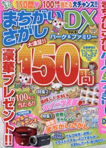 まちがいさがしパーク&ファミリーDX vol.6 2016年 10 月号 [雑誌]: まちがいさがしパーク 増刊