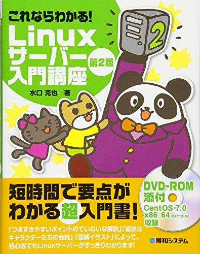 これならわかる!Linuxサーバー入門講座第2版の電子書籍なら自炊の森-秋葉2号店