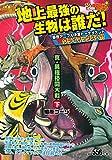 真・異種格闘大戦(下) (アクションコミックス(COINSアクションオリジナル))