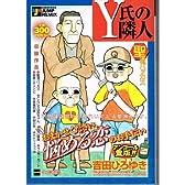 Y氏の隣人 聖酒バッカス (SHUEISHA JUMP REMIX)