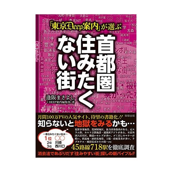 「東京DEEP案内」が選ぶ 首都圏住みたくない街の紹介画像3