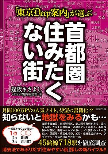 『「東京DEEP案内」が選ぶ 首都圏住みたくない街』だけど、行ってみたくなる街
