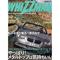 外車情報WHIZZMAN (ウィズマン) 2007年 06月号 [雑誌]