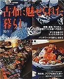 古布に魅せられた暮らし (其の3) (Gakken interior mook―暮らしの本)