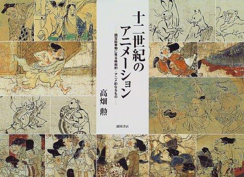十二世紀のアニメーション―国宝絵巻物に見る映画的・アニメ的なるものの詳細を見る