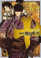 十 忍法魔界転生 第10巻
