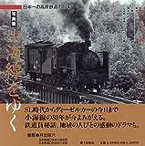 小海線をゆく―日本一の高原鉄道の80年 (信州のローカル線シリーズ (1))
