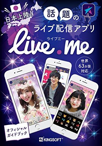 日本上陸! 話題のライブ配信アプリ Live.me(ライブミー)