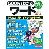 500円でわかる ワード2013 (コンピュータムック500円シリーズ)