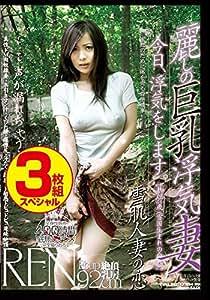 麗しの巨乳浮気妻れん 3枚組みスペシャルBOX [DVD]