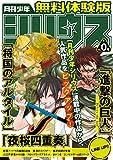 月刊少年シリウス 2015年0号 [雑誌] (シリウスコミックス)
