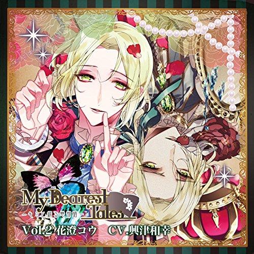 My Dearest Tales-キミと綴る戀物語- Vol.2 花澄コウ