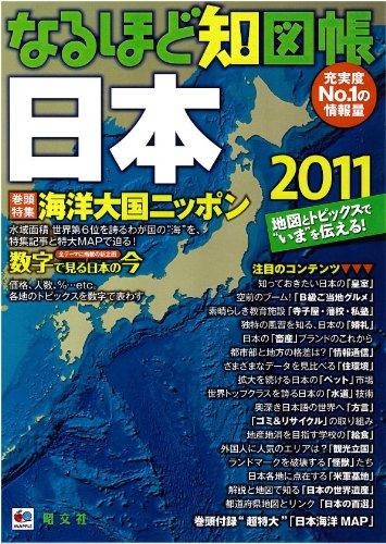 なるほど知図帳日本 2011の詳細を見る
