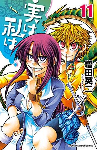 実は私は(11) (少年チャンピオン・コミックス)の詳細を見る